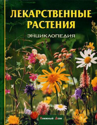 http://www.char.ru/books/361150_Lekarstvennye_rasteniya_Enciklopediya.jpg