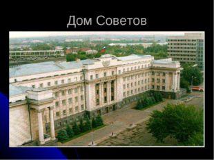 Дом Советов