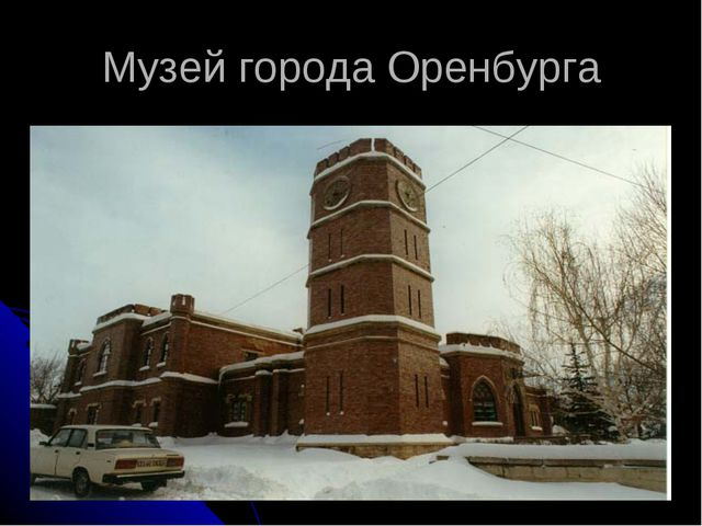 Музей города Оренбурга