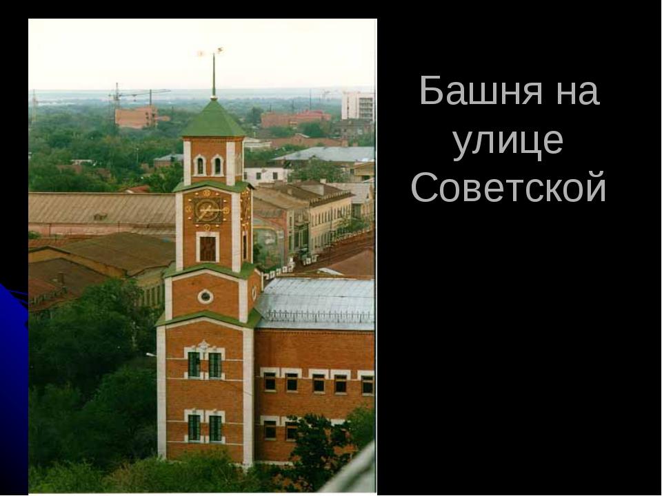Башня на улице Советской