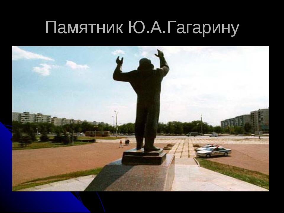 Памятник Ю.А.Гагарину