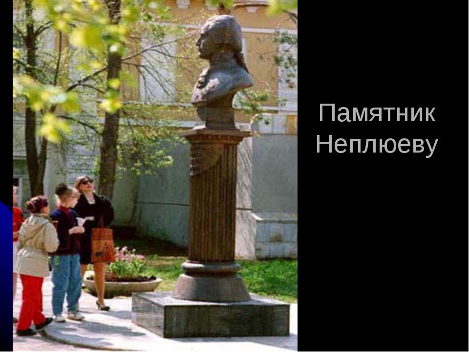 Памятник Неплюеву