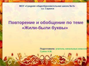 МОУ «Средняя общеобразовательная школа № 8» г.о. Саранск Повторение и обобщен