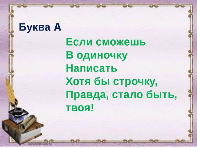 Если сможешь В одиночку Написать Хотя бы строчку, Правда, стало быть, твоя!...