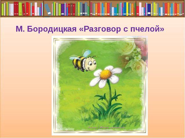 М. Бородицкая «Разговор с пчелой»