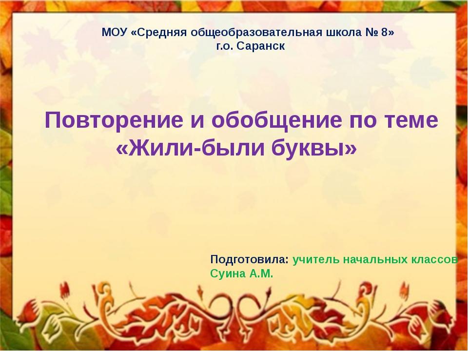МОУ «Средняя общеобразовательная школа № 8» г.о. Саранск Повторение и обобщен...