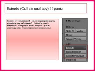 Extrude(Сығып шығару)құралы Extrude құралымен mesh – нысандарды редакторле