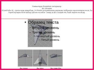 Компьютерде тәжірибелік тапсырмалар: №1 тапсырма Оқулықтағы 69 - суретке наз
