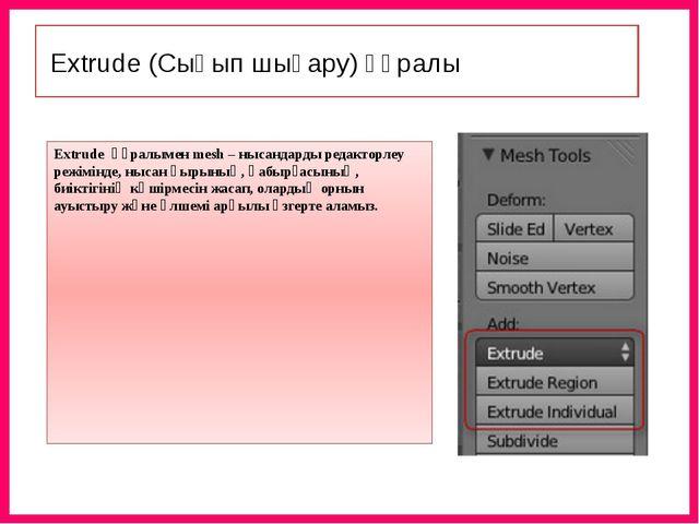 Extrude(Сығып шығару)құралы Extrude құралымен mesh – нысандарды редакторле...