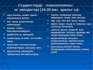 Студенттердің психологиялық мүмкіндіктері (16-20 жас аралығы): ақыл-ойының, а