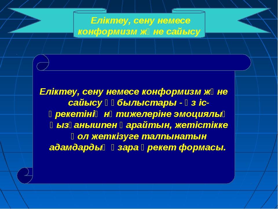 Еліктеу, сену немесе конформизм және сайысу Еліктеу, сену немесе конформизм...