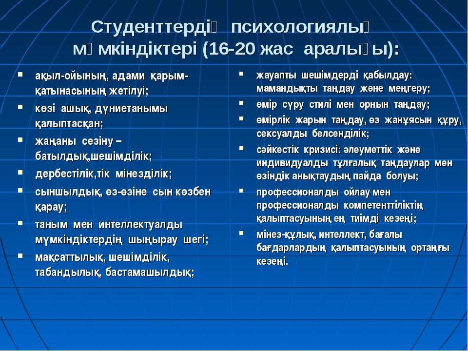 Студенттердің психологиялық мүмкіндіктері (16-20 жас аралығы): ақыл-ойының, а...