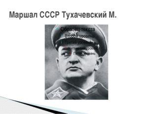 Маршал СССР Тухачевский М.
