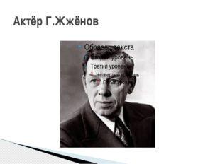 Актёр Г.Жжёнов