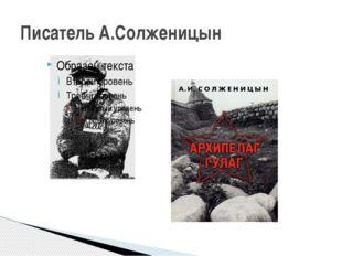 Писатель А.Солженицын