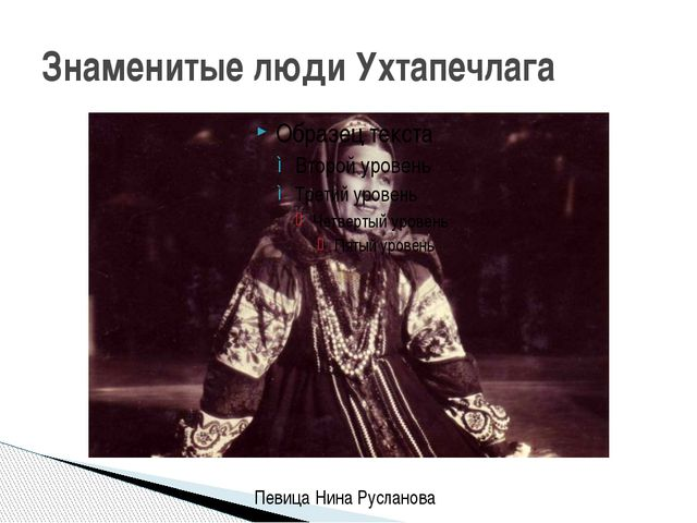 Знаменитые люди Ухтапечлага Певица Нина Русланова