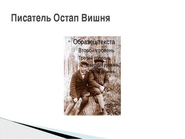 Писатель Остап Вишня