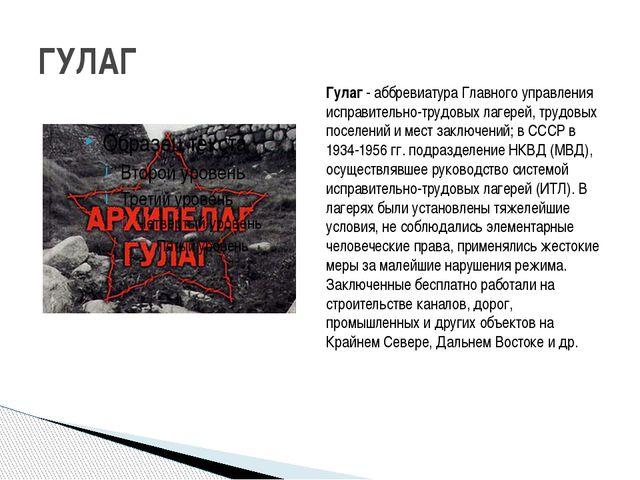 ГУЛАГ Гулаг- аббревиатура Главного управления исправительно-трудовых лагерей...