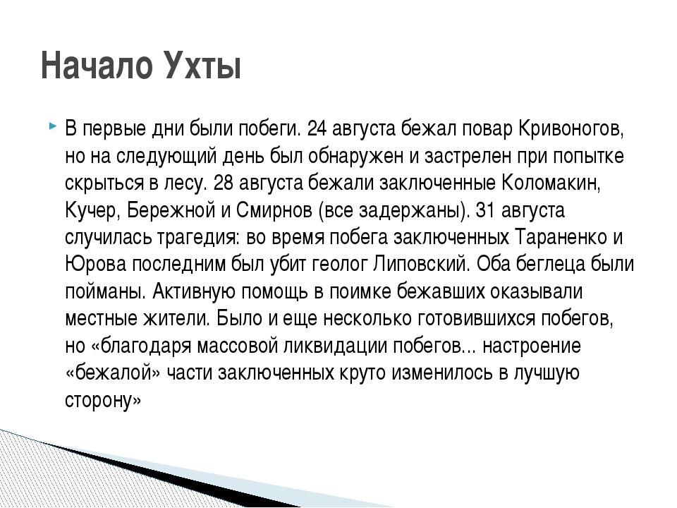 В первые дни были побеги. 24 августа бежал повар Кривоногов, но на следующий...