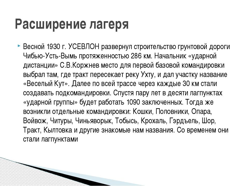 Весной 1930 г. УСЕВЛОН развернул строительство грунтовой дороги Чибью-Усть-Вы...