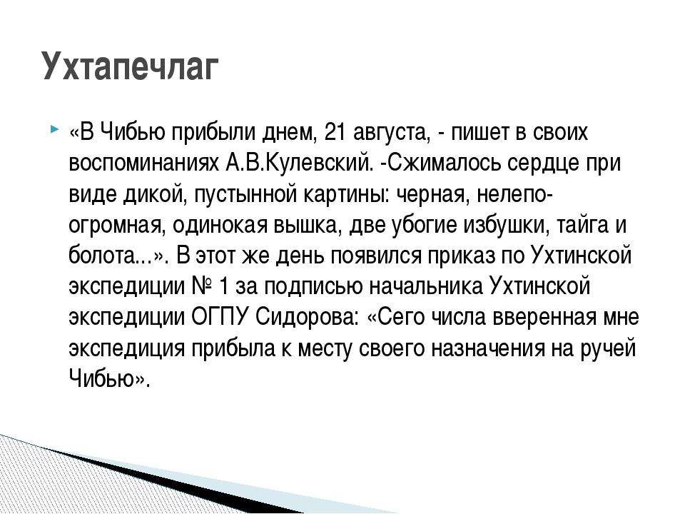 «В Чибью прибыли днем, 21 августа, - пишет в своих воспоминаниях А.В.Кулевски...