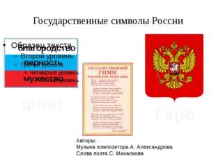 Государственные символы России флаг Герб Авторы: Музыка композитора А. Алекса