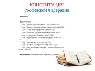 Преамбула Раздел первый Глава 1. Основы конституционного строя (статьи 1-16)