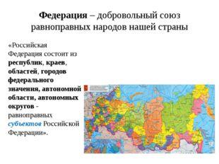 Федерация – добровольный союз равноправных народов нашей страны «Российская Ф
