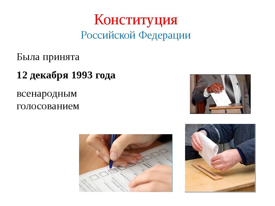 Конституция Российской Федерации Была принята 12 декабря 1993 года всенародны...