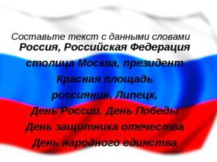 Составьте текст с данными словами Россия, Российская Федерация столица Москва