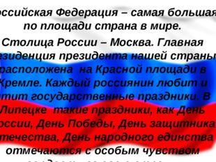 Российская Федерация – самая большая по площади страна в мире. Столица России
