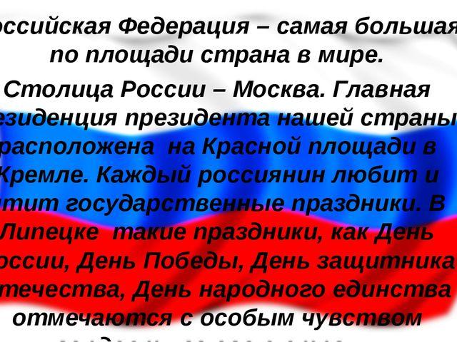 Российская Федерация – самая большая по площади страна в мире. Столица России...