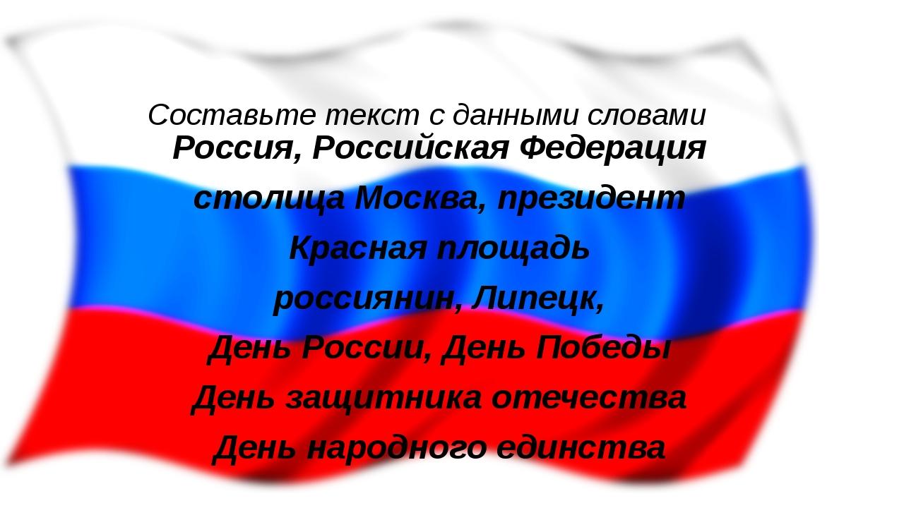 Составьте текст с данными словами Россия, Российская Федерация столица Москва...