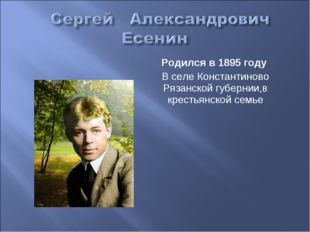 Родился в 1895 году В селе Константиново Рязанской губернии,в крестьянской се