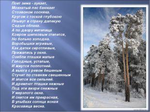 Поет зима - аукает, Мохнатый лес баюкает Стозвоном сосняка. Кругом с тоско