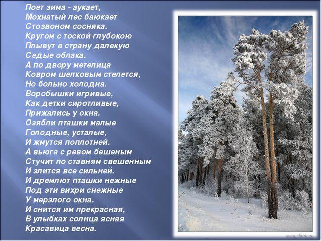 Поет зима - аукает, Мохнатый лес баюкает Стозвоном сосняка. Кругом с тоско...