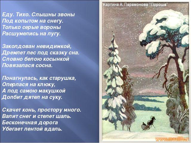Еду. Тихо. Слышны звоны Под копытом на снегу. Только серые вороны Расшумелись...
