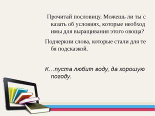 Прочитай пословицу. Можешь ли ты сказать об условиях, которые необходимы для
