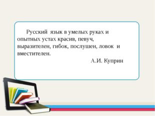 Русский язык в умелых руках и опытных устах красив, певуч, выразителен, гибо