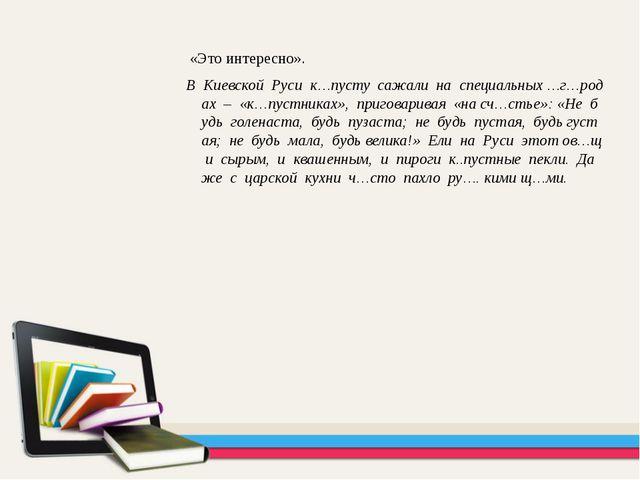 «Это интересно». В Киевской Руси к…пусту сажали на специальных …г…родах – «к...