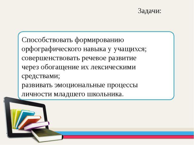 Задачи: Способствовать формированию орфографического навыка у учащихся; сове...
