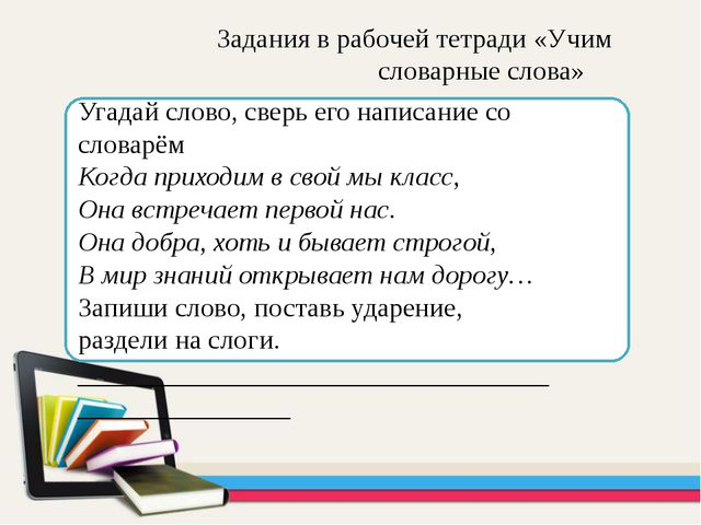 Задания в рабочей тетради «Учим словарные слова» Угадай слово, сверь его нап...