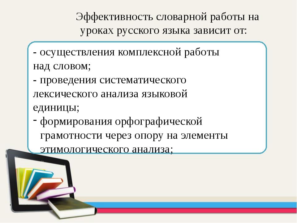 Эффективность словарной работы на уроках русского языка зависит от: - осущес...