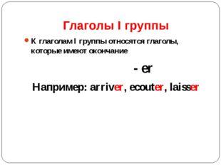 Глаголы I группы К глаголам I группы относятся глаголы, которые имеют окончан