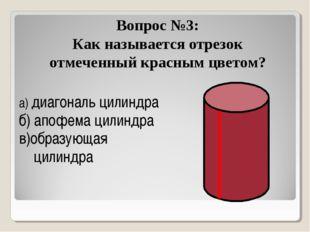 Вопрос №3: Как называется отрезок отмеченный красным цветом? а) диагональ цил