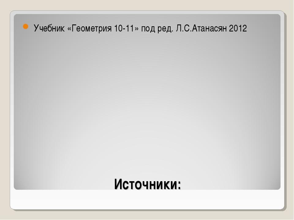 Источники: Учебник «Геометрия 10-11» под ред. Л.С.Атанасян 2012