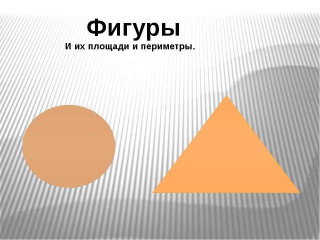 Фигуры И их площади и периметры.