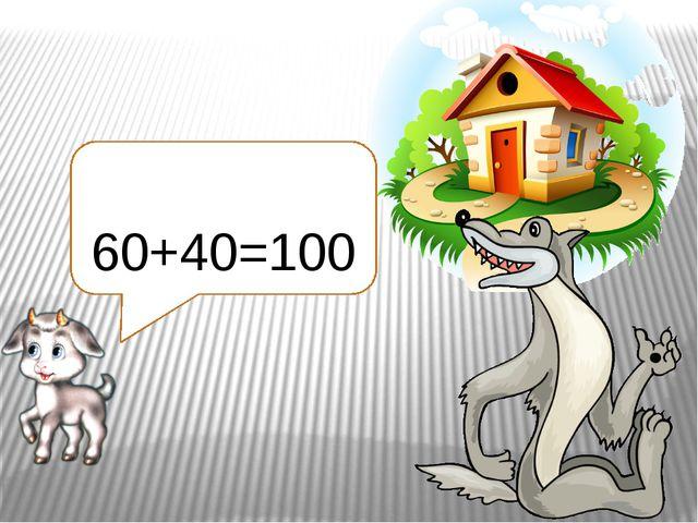 60+40=100
