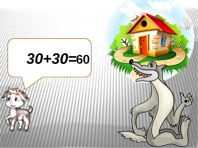 30+30= 60