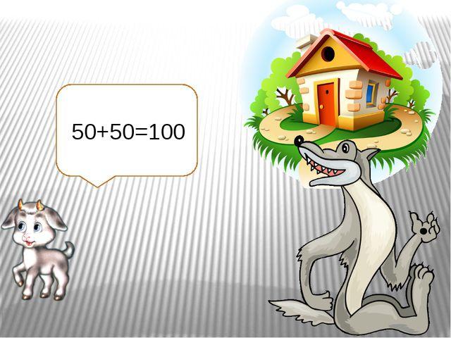 50+50=100